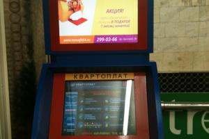 Видеореклама на терминалах оплаты (станции метро)