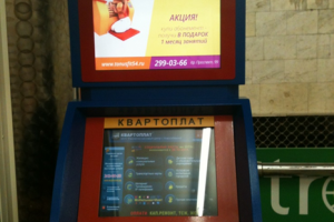 Видеореклама на терминалах оплаты (бизнес-центры)