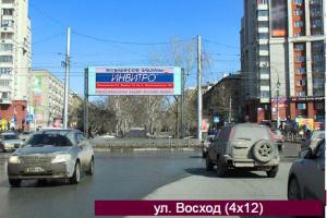 Реклама на экранах - ЦИФРОВОЙ БИЛБОРД на Восходе