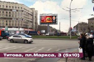 Реклама на экранах - ДИНАМИЧЕСКОЕ ТАБЛО на пл. Маркса