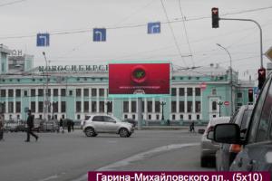 Реклама на экранах - ЦИФРОВОЙ БИЛБОРД на Гарина-Михайловского
