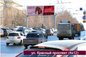 Реклама на экранах - ЦИФРОВОЙ БИЛБОРД на Красном